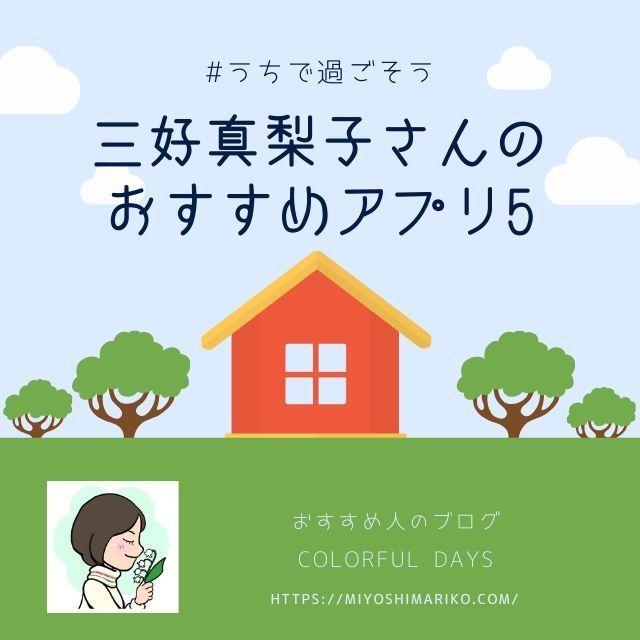 【うちで過ごそう応援企画】おすすめ無料ゲームアプリ5【三好真梨子さん編】