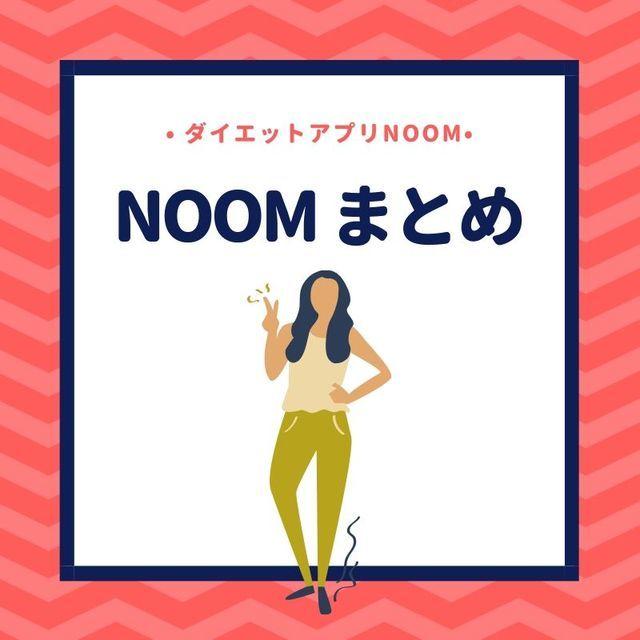 【まとめ】noom(ヌーム)|口コミ・料金プラン・トライアル解約方法