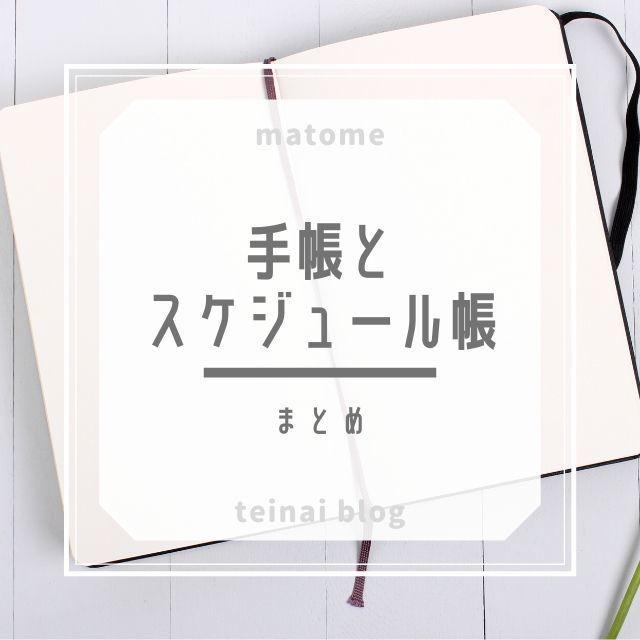 【まとめ】手帳・スケジュール帳関連記事