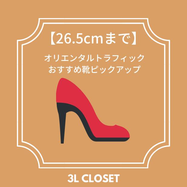 【2020年6月最新】オリエンタルトラフィック楽天市場店の25、25.5、26、26.5センチの靴