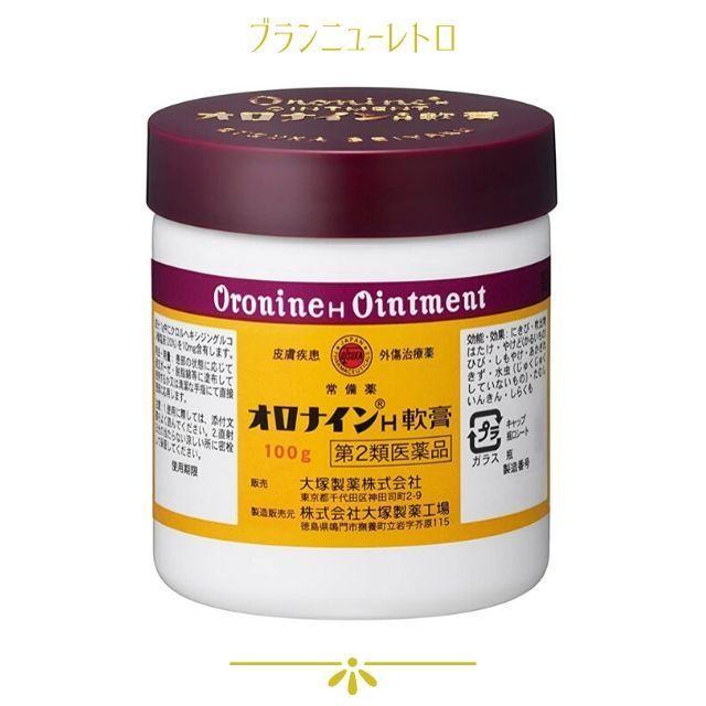 昭和レトロコスメ|オロナインH軟膏