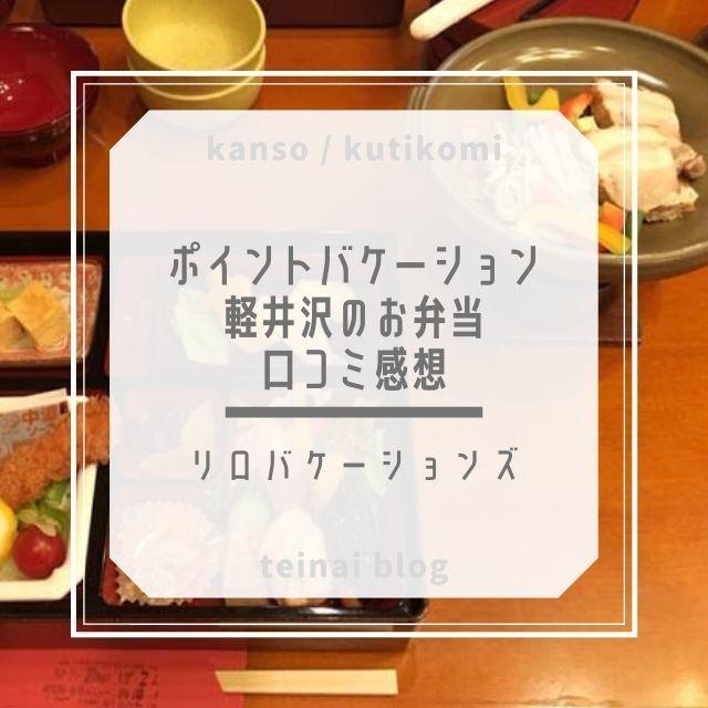 リロバケーションズ500円体験宿泊|ポイントバケーション軽井沢の食事の内容と、お弁当口コミ感想