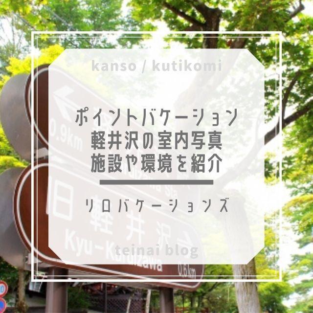ポイントバケーション軽井沢の体験宿泊感想|室内写真と施設や環境を口コミ
