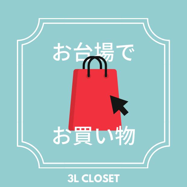 大きいサイズのレディース服を実店舗で買うならお台場がオススメ!