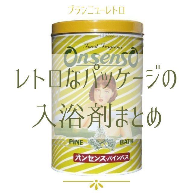 レトロパッケージの入浴剤まとめ|昭和レトロな現行品たち