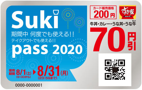 スキパスSukipass|すき家の70円引き定期はお得?1ヶ月使った感想