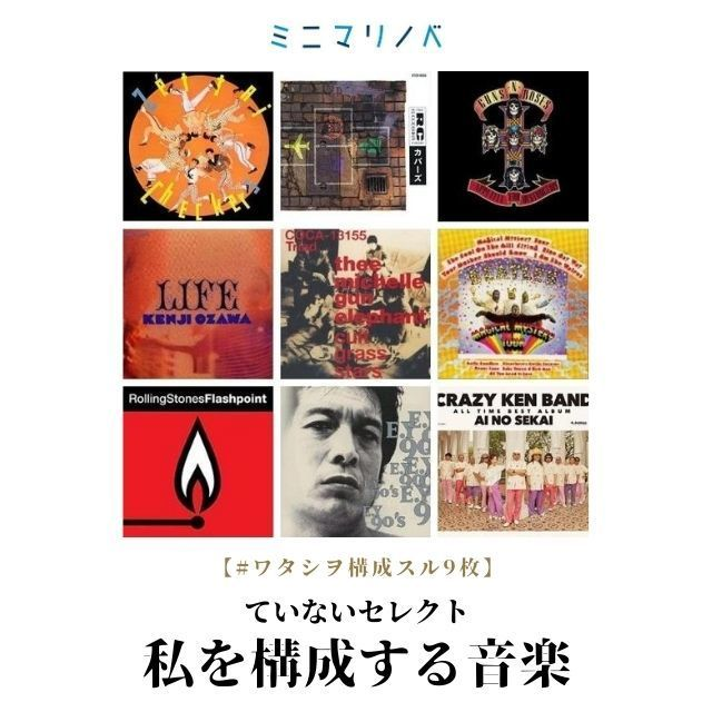 【音楽】#ワタシヲ構成スル9枚|女性40代ミニマリストが選ぶCDアルバム