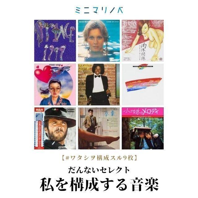 【音楽】#ワタシヲ構成スル9枚|男性50代SEサラリーマンがセレクト