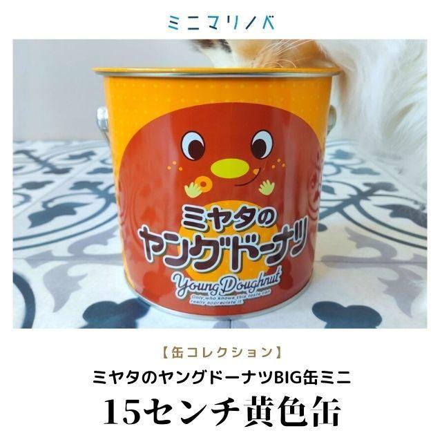 ミヤタのヤングードーナツBIG缶ミニ|アミューズメントプライズ品