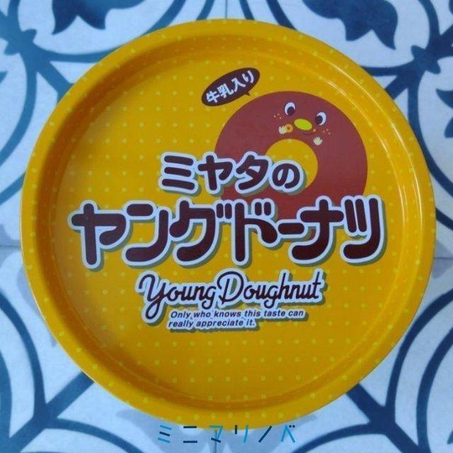 上面:ミヤタのヤングードーナツBIG缶ミニ|アミューズメントプライズ品