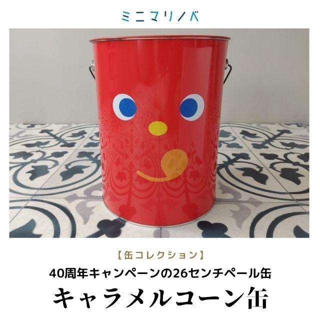 東ハト キャラメルコーン 26センチ特大ペール缶|かわいいお菓子缶