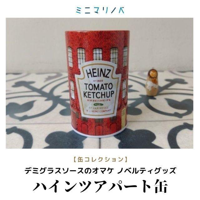 ハインツデミグラスソースのノベルティ缶|赤いアパートモチーフ缶