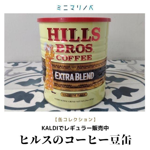 ヒルスのコーヒー缶|コーヒー豆の保管にぴったりのキャニスター缶