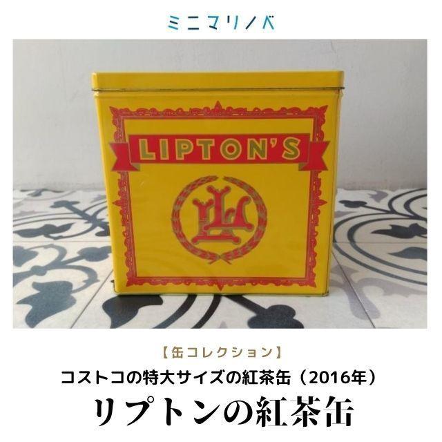 リプトンの紅茶缶2016年 コストコ限定デザイン特大サイズの茶葉保存缶