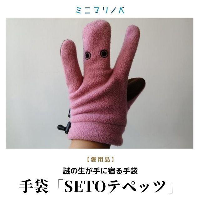 【再販希望】SETOのミトン手袋テペッツ