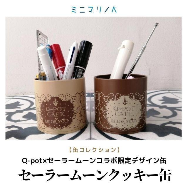 Q-pot×セーラームーンコラボクッキー缶|ムーンフェアリーズビスケット缶