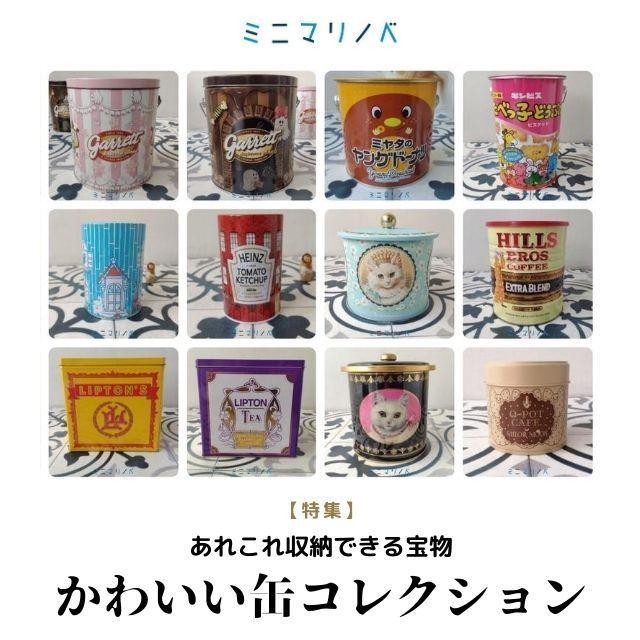 【特集】我が家のかわいい缶コレクション(缶コレ)