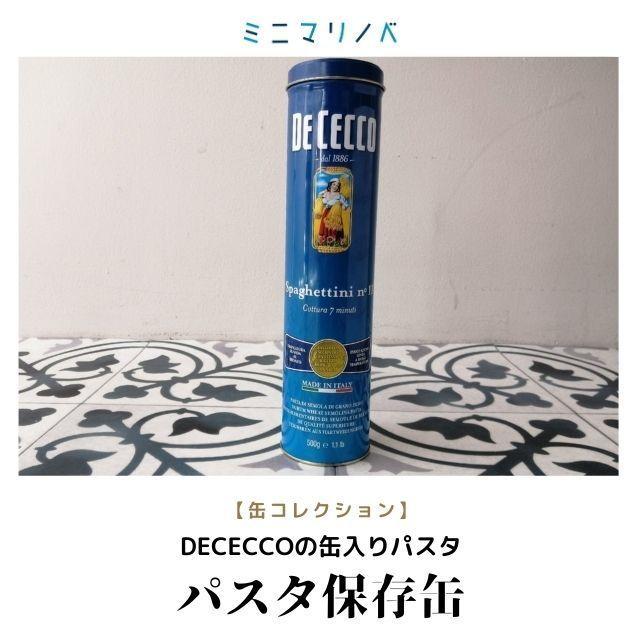 ディチェコ(dececco)のパスタ保存缶|鮮やかな青の細長い缶