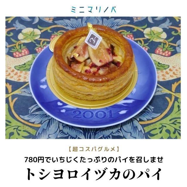 トシヨロイヅカ いちじくのパイ|超コスパグルメホールケーキが780円!