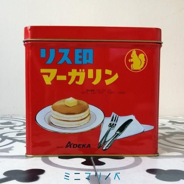 【ADEKA リス印マーガリン缶の正面写真】