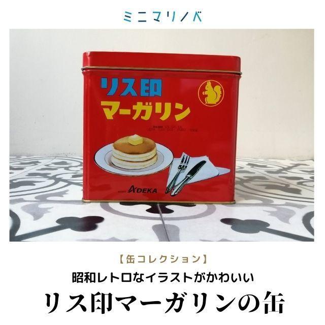 昭和レトロ 真っ赤でかわいいマーガリン缶|リス印マーガリン3.7kg