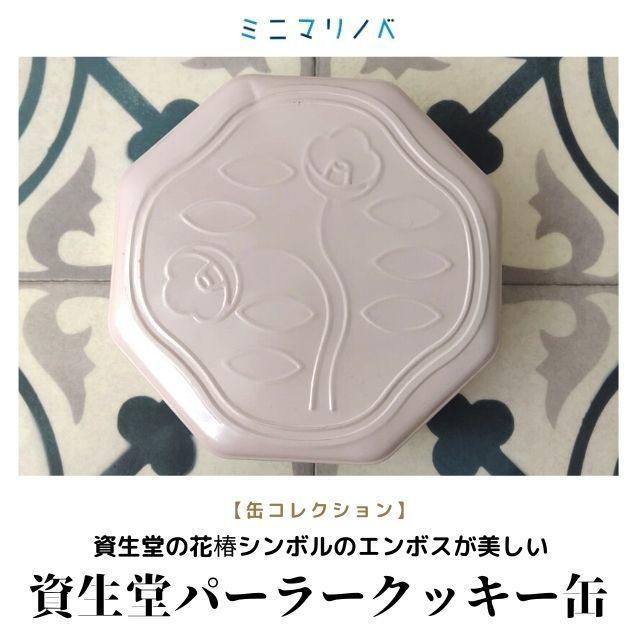資生堂パーラーのクッキー缶 花椿ビスケット限定カラー缶