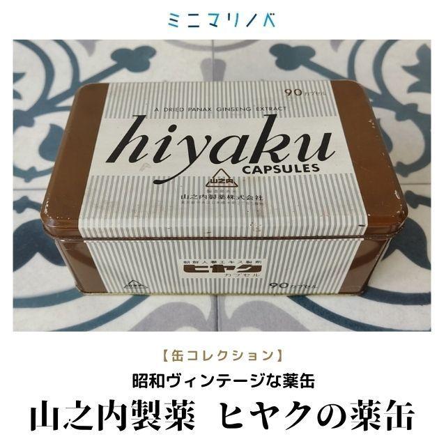 昭和レトロなヴィンテージ缶|山之内製薬のヒヤクの缶