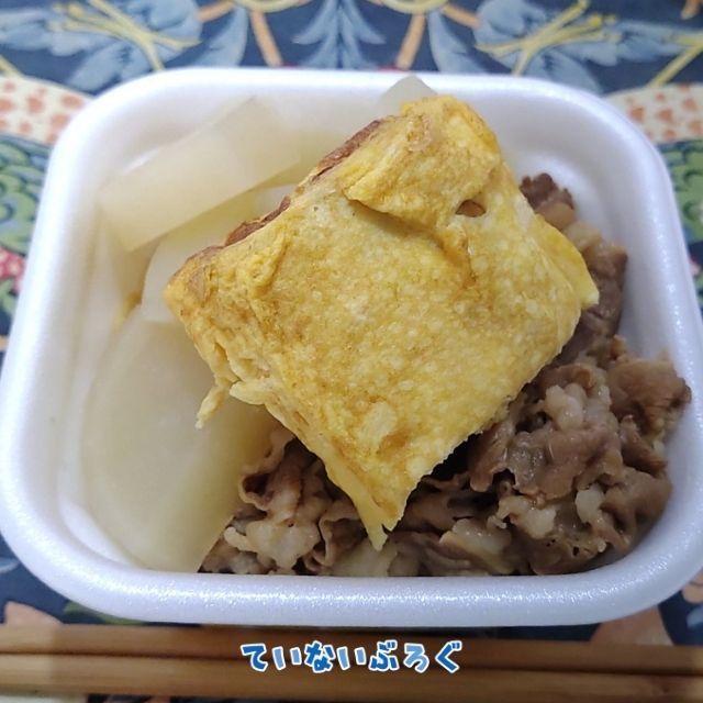 すき家の牛丼アレンジレシピ:大根の煮物とだし巻きのっけ牛丼