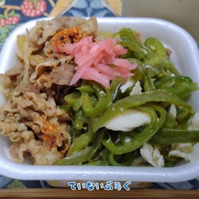 すき家の牛丼アレンジレシピ:無限ピーマンのっけ牛丼