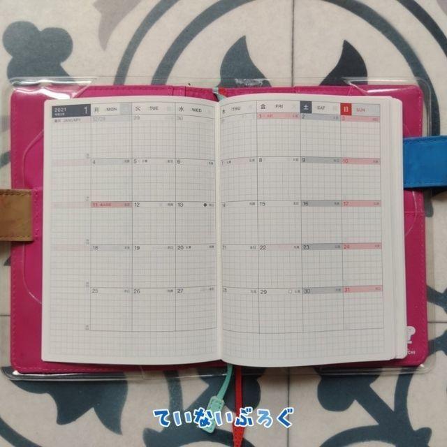 オススメ手帳、スケジュール帳その1:ほぼ日手帳デイフリーオリジナル(文庫本 A6サイズ)