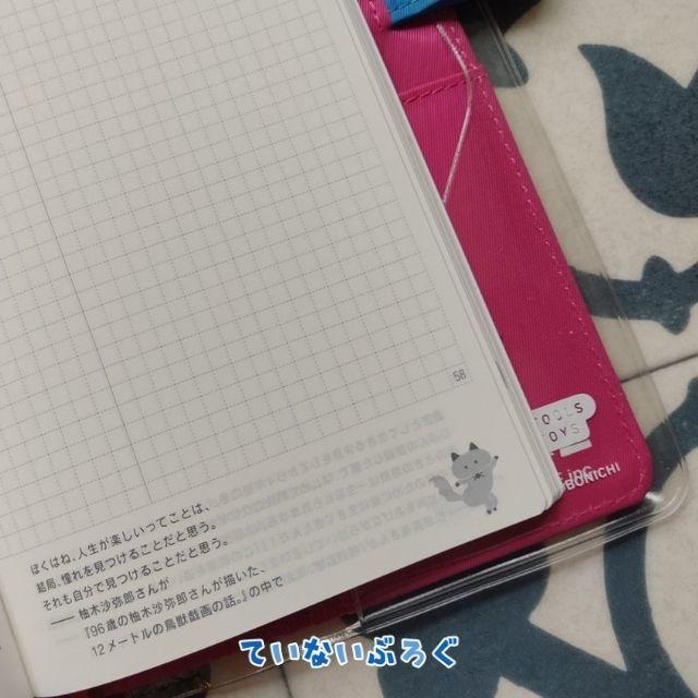 日 デイ フリー 手帳 ほぼ