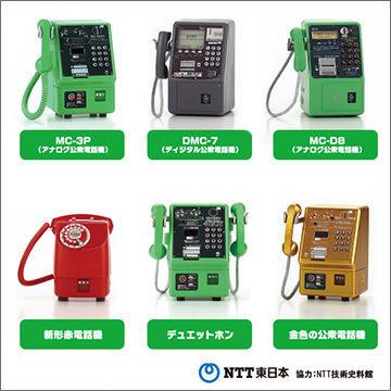 「NTT東日本・NTT西日本 公衆電話ガチャコレクション 増補版」2020年12月発売