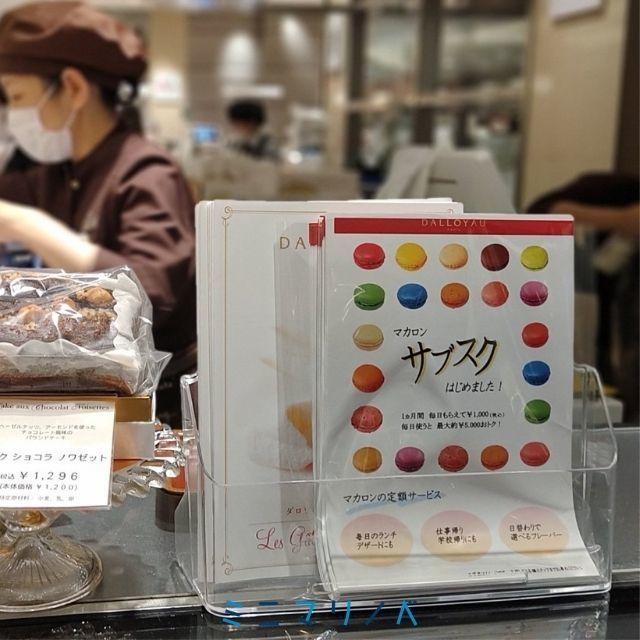 ダロワイヨのマカロンのサブスクが月額1000円ぽっきり!お得すぎ!おすすめ!