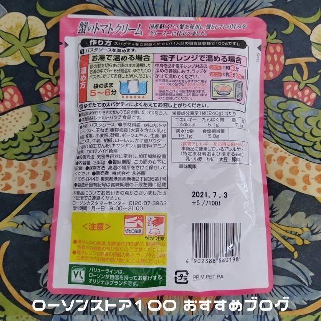 ローソンストア100のレトルトパスタソース「VL 蟹のトマトクリーム」