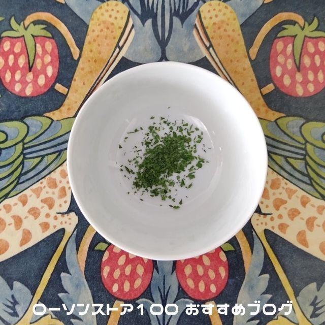 100円ローソンの料理の見栄えお助けアイテム 乾燥パセリ