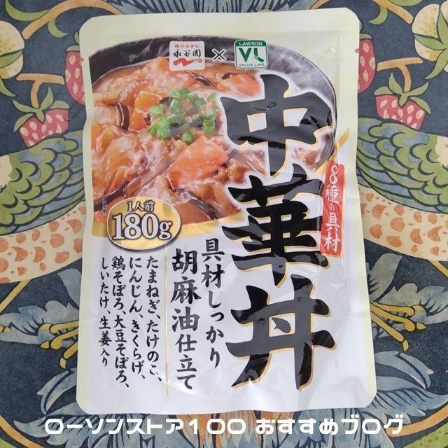 ローソンストア100のレトルト丼ソース「VL 8種の具材 中華丼」口コミ感想