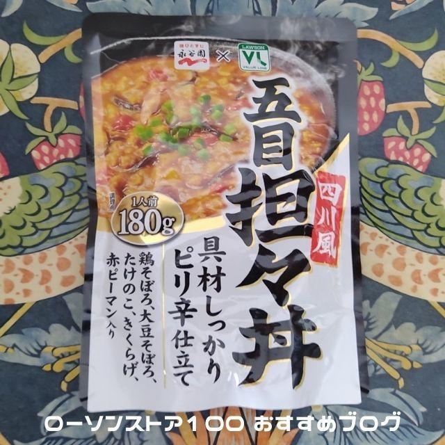 ローソンストア100のレトルト丼ソース「VL 四川風五目担々丼」口コミ感想