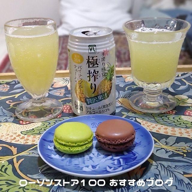 【超おすすめ品】ローソンストア100の缶チューハイ「VL 極搾りパイナップルチューハイ」