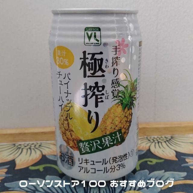 ローソンストア100の缶チューハイ「VL 極搾りパイナップルチューハイ」