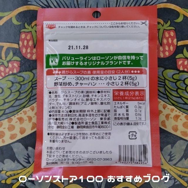 ローソンストア100の顆粒だし「VL 鶏がらスープの素」手軽で適量が嬉しい隠れたおすすめ品