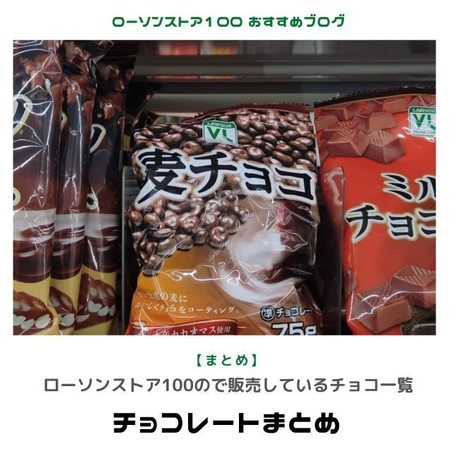 【まとめ】ローソンストア100で買えるチョコレート【メーカー別】