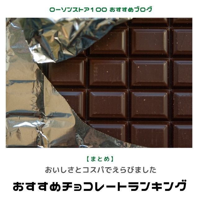 【まとめ】ローソンストア100おすすめチョコレートランキング【ベスト10】