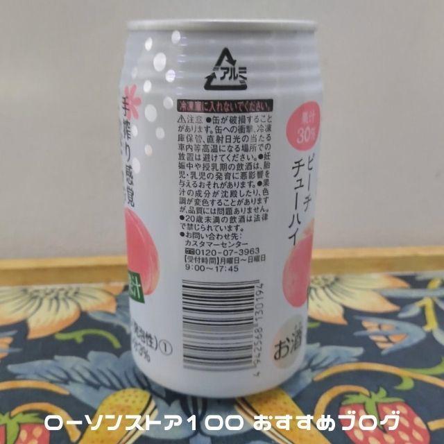 【超おすすめ品】ローソンストア100の缶チューハイ「VL 極搾りピーチチューハイ」は果汁30%でネクターサワーっぽい