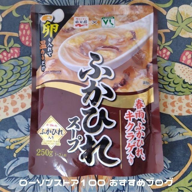 ローソンストア100のレトルトパウチ「VL ふかひれスープ」は低カロリーでダイエット向け