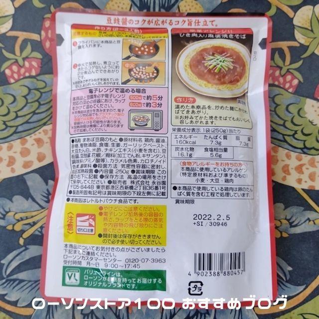 ローソンストア100レトルト調味料「VL 麻婆豆腐の素 中辛」の口コミ感想