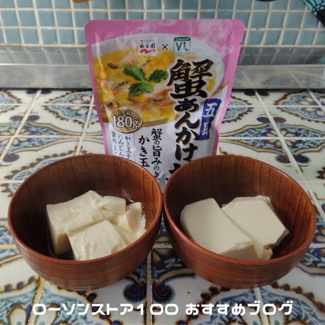 ローソンストア100だけダイエットレシピ「蟹あんかけ豆腐」の作り方