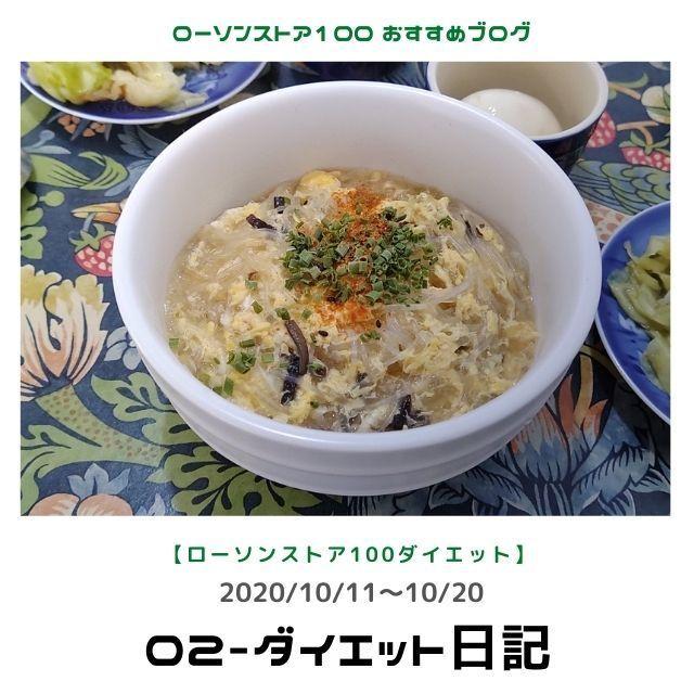 【2020年10月中盤】ローソンストア100ダイエット食事日記