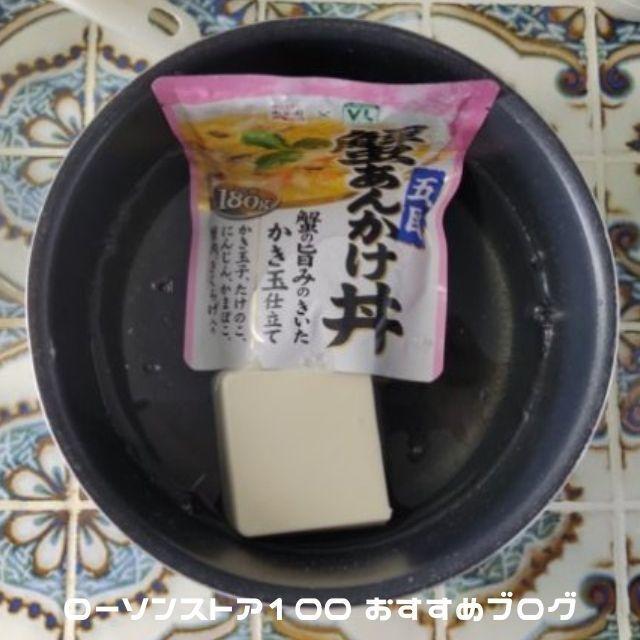 【超簡単ダイエットレシピ】ローソンストア100の「五目蟹あんかけ丼」を温めるだけ!1人前75円の蟹あんかけ豆腐