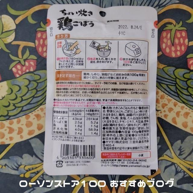 ローソンストア100のレトルト炊き込み御飯の素「ヤマモリちょい炊き鶏ごぼう」口コミ感想