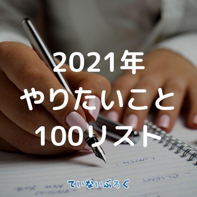 【2021年】やりたいこと100リスト 目標を達成して夢を叶える